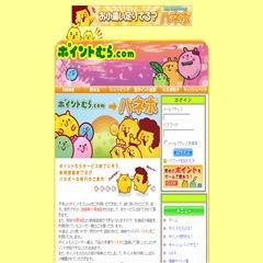 ポイントむら.com