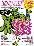 Yahoo! Internet Guide 6月号[JUN.2007] 790円